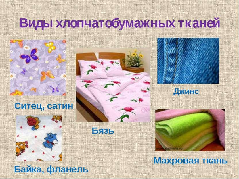 Какие виды тканей для шитья