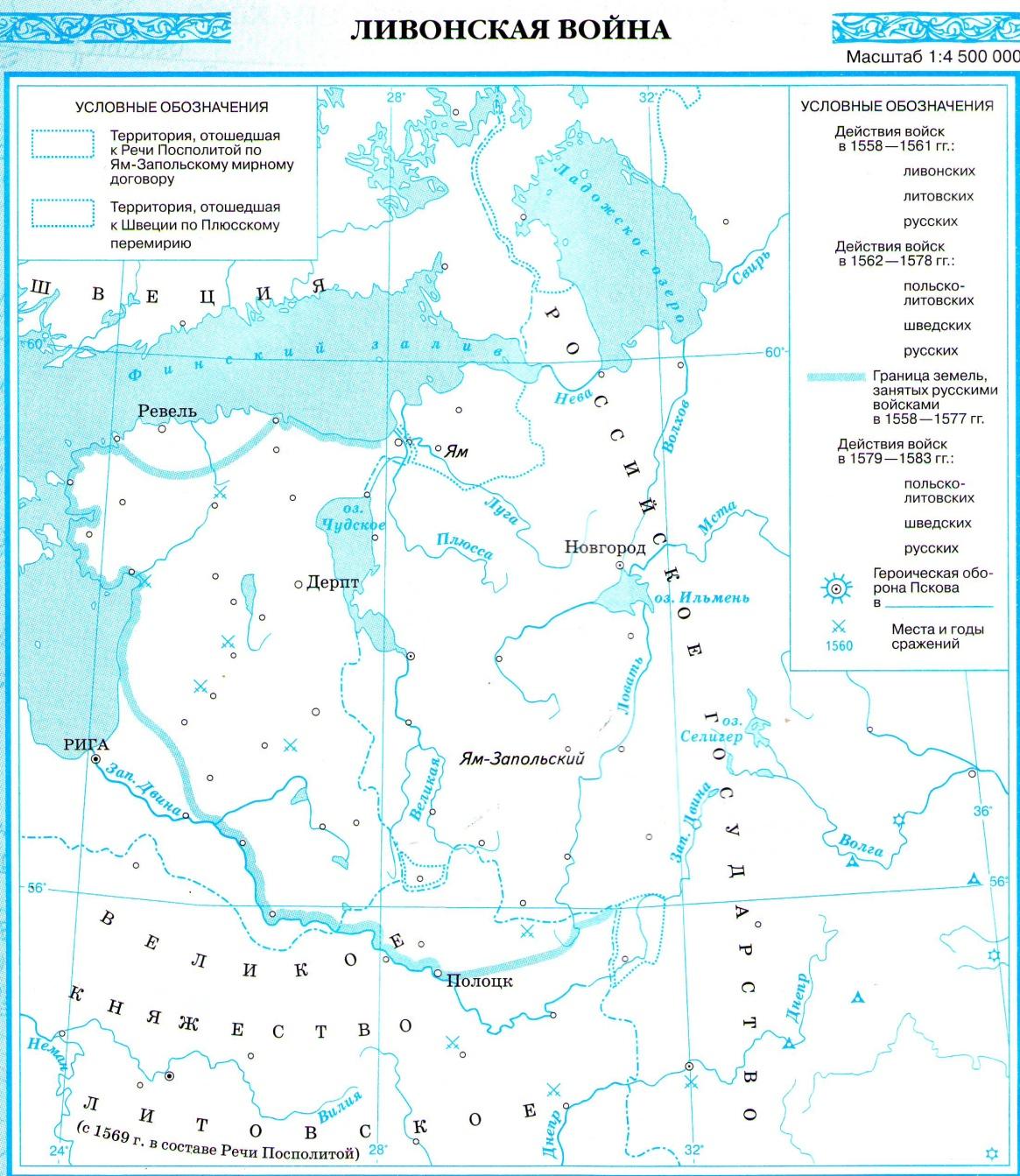 Карты история россии решебник контурные 7 класс