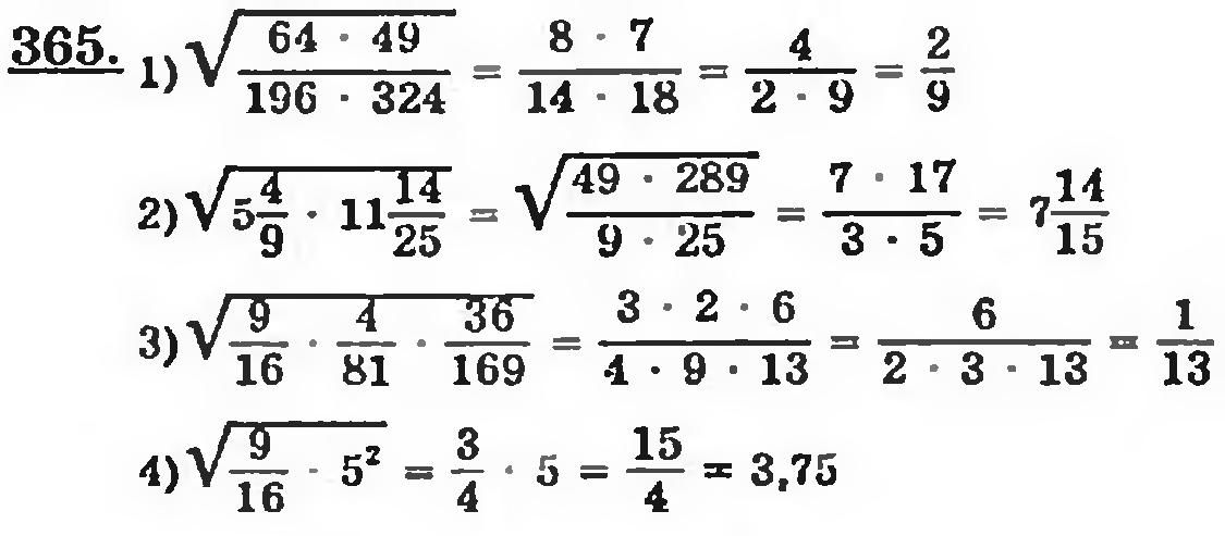 гдз по алгебре 365